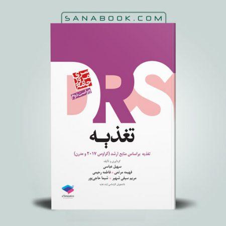 D.R.S مرور جامع تغذيه