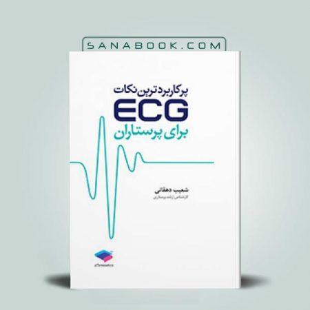 پرکاربردترین نکات ECG برای پرستاران