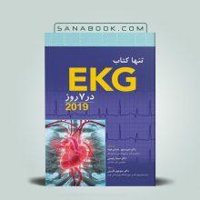 تنها کتاب EKG در 7 روز