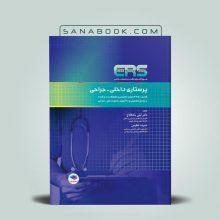 کتاب ERS پرستاری داخلی جراحی