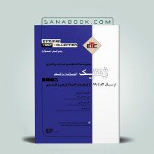 کتاب ETC ژنتیک انسانی و پزشکی