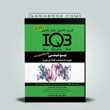 IQB بیوشیمی