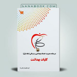 کتاب کلیات بهداشت (جلد اول مدیریت خدمات بهداشتی و درمانی)