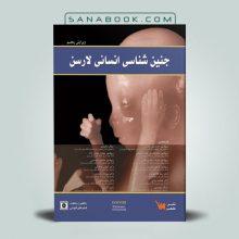 ترجمه فارسی جنین شناسی انسانی لارسن