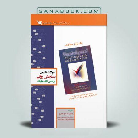 کتاب سنجش روانی مارنات جلد اول (سوالات)
