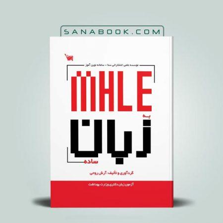 زبان MHLE به زبان ساده
