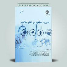 کتاب مدیریت عملکرد در نظام سلامت