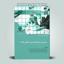 کتاب مدیریت برنامه ها و پروژه های سلامت