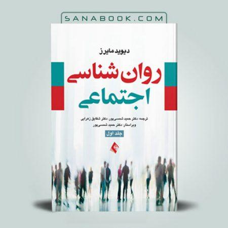 کتاب روان شناسی اجتماعی مایرز جلد 1